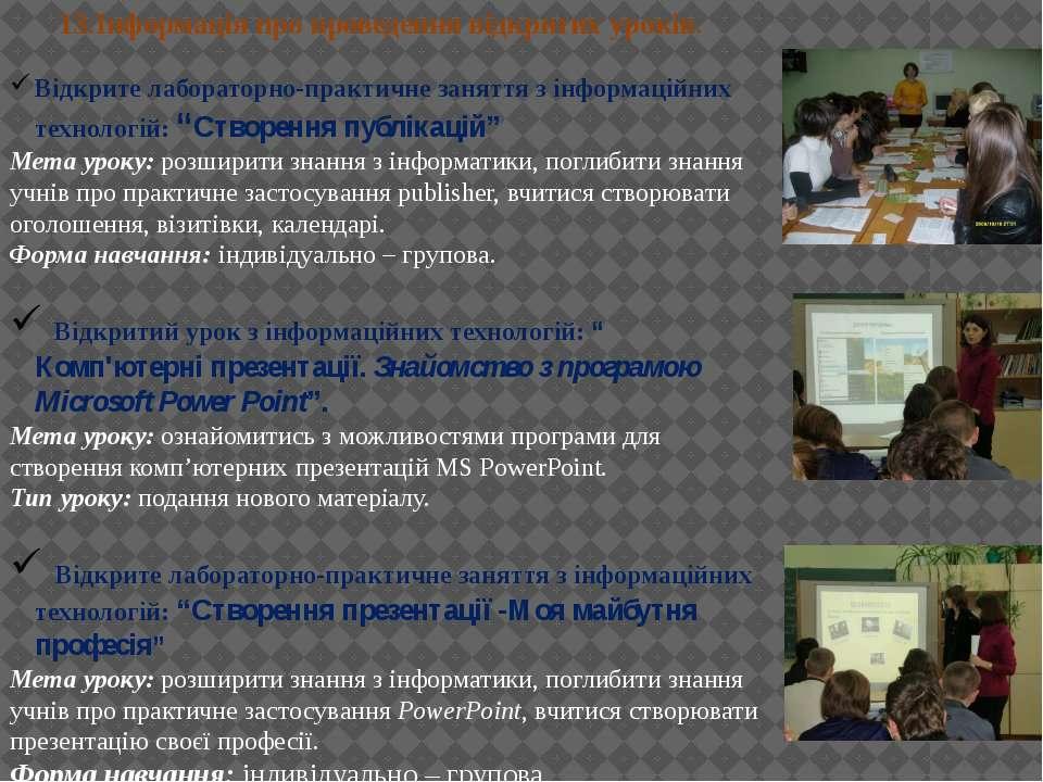 13.Інформація про проведення відкритих уроків. Відкрите лабораторно-практичне...