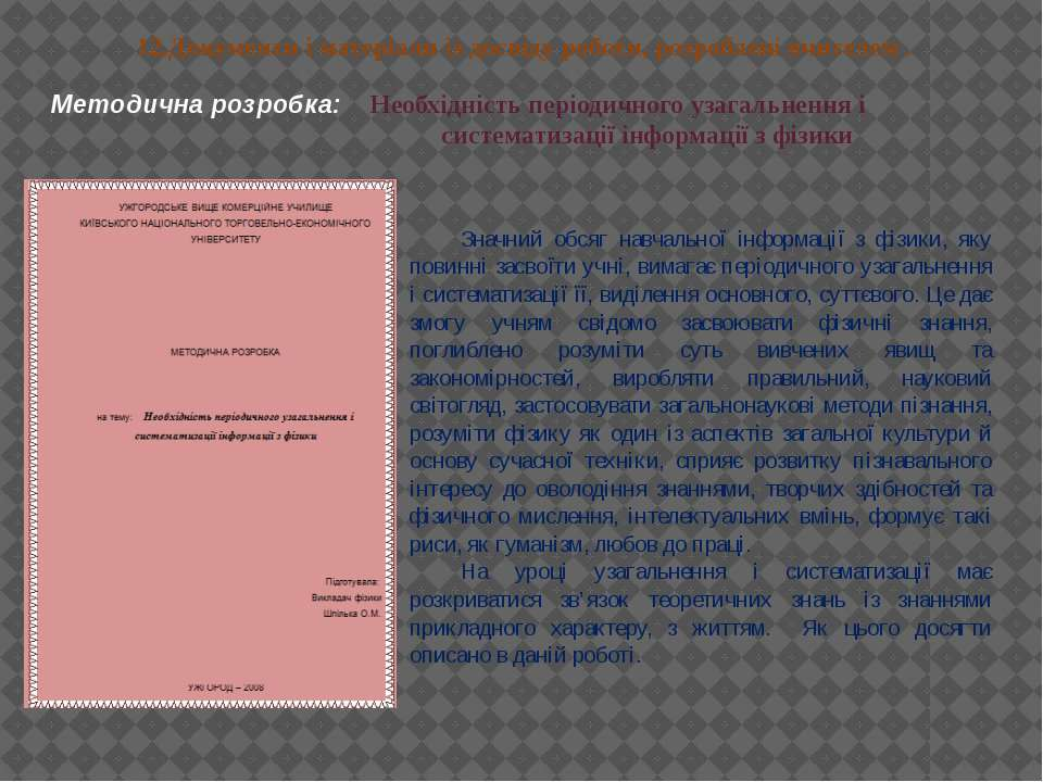 12.Документи і матеріали із досвіду роботи, розроблені вчителем . Методична р...