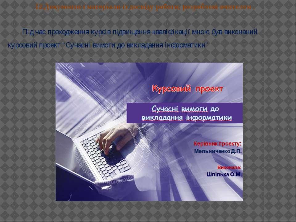 12.Документи і матеріали із досвіду роботи, розроблені вчителем . Під час про...