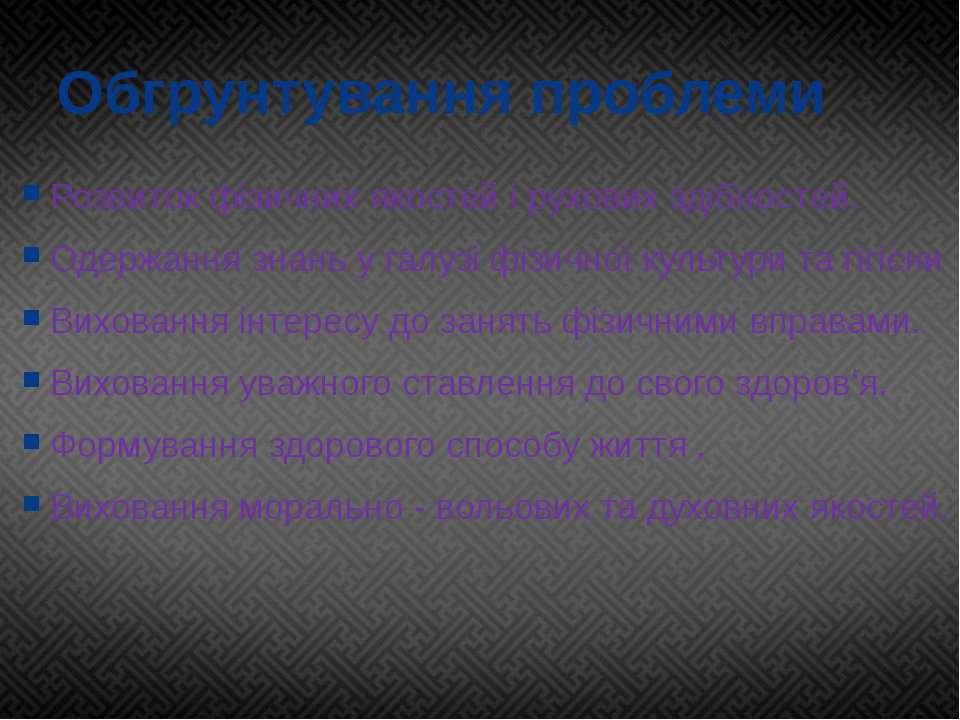 Обгрунтування проблеми Розвиток фізичних якостей і рухових здібностей. Одержа...