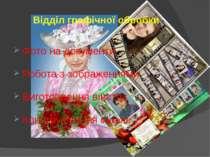 Відділ графічної обробки Фото на документи Робота з зображеннями Виготовлення...