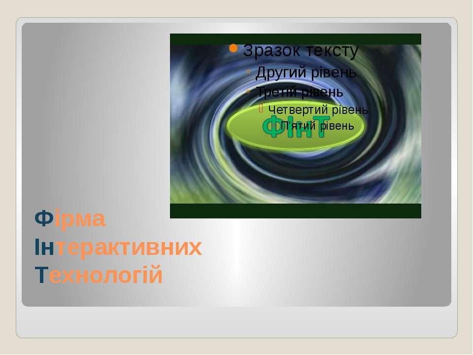 Фірма Інтерактивних Технологій