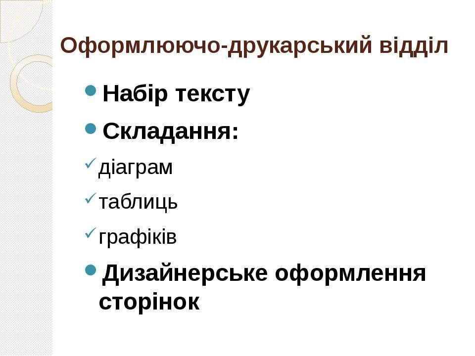 Оформлюючо-друкарський відділ Набір тексту Складання: діаграм таблиць графікі...