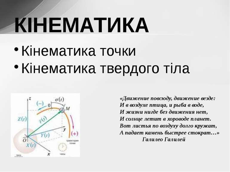 Кінематика точки Кінематика твердого тіла КІНЕМАТИКА «Движение повсюду, движе...