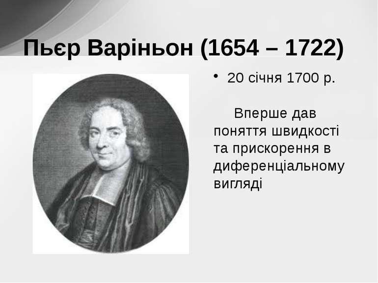 20 січня 1700 р. Вперше дав поняття швидкості та прискорення в диференціально...