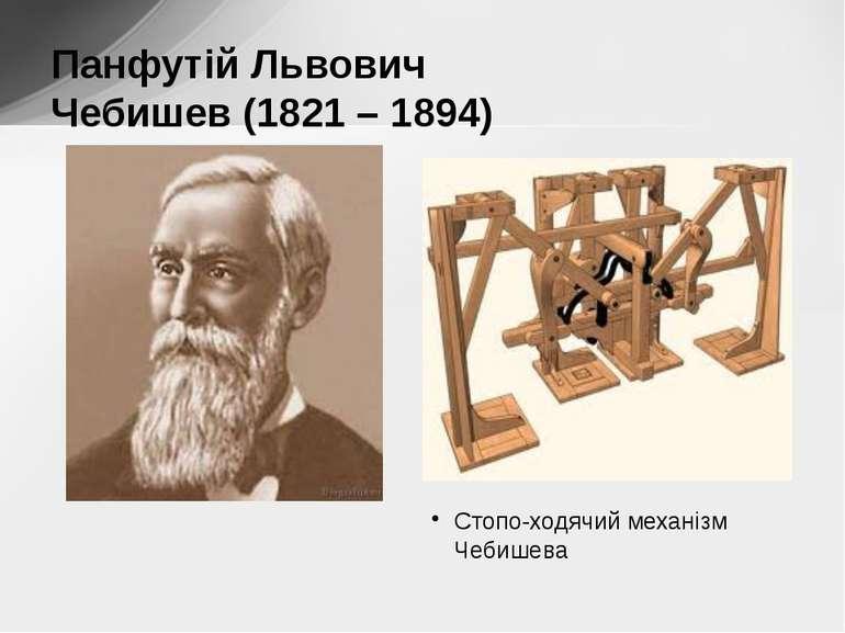Стопо-ходячий механізм Чебишева Панфутій Львович Чебишев (1821 – 1894)