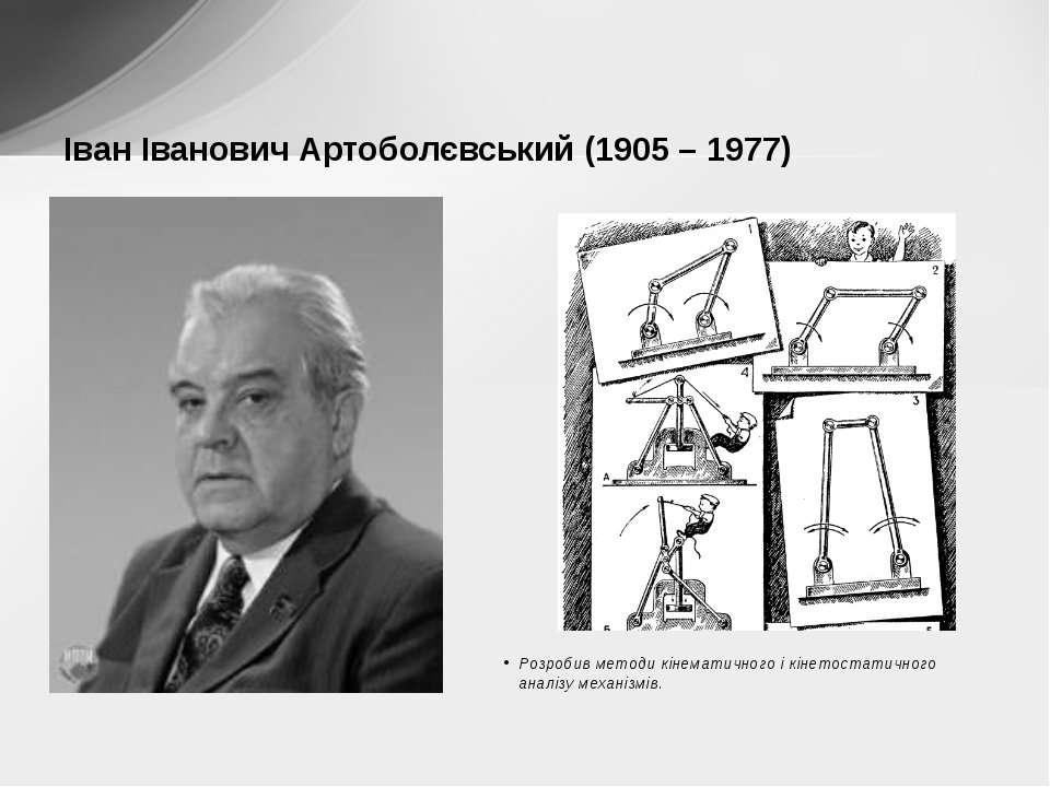 Розробив методи кінематичного і кінетостатичного аналізу механізмів. Іван Іва...