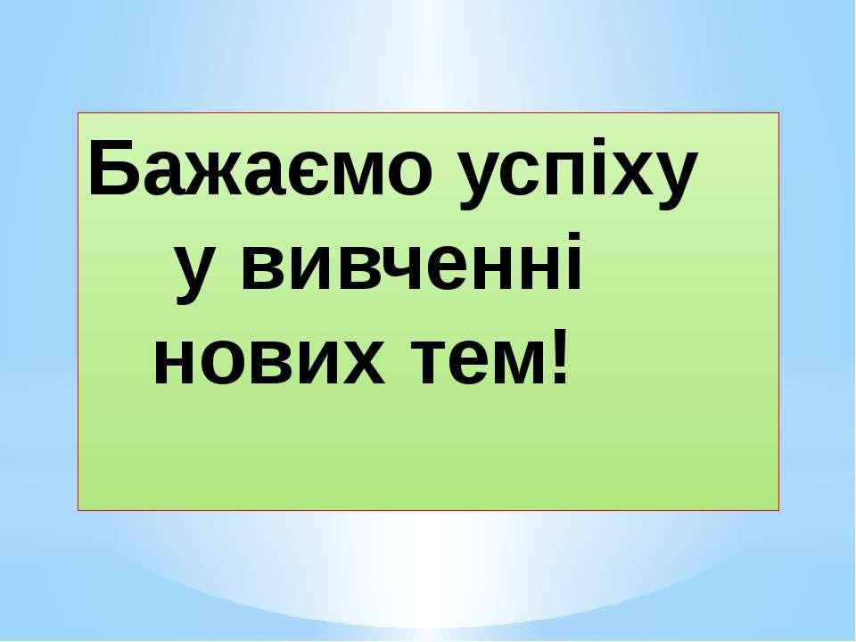Бажаємо успіху у вивченні нових тем!