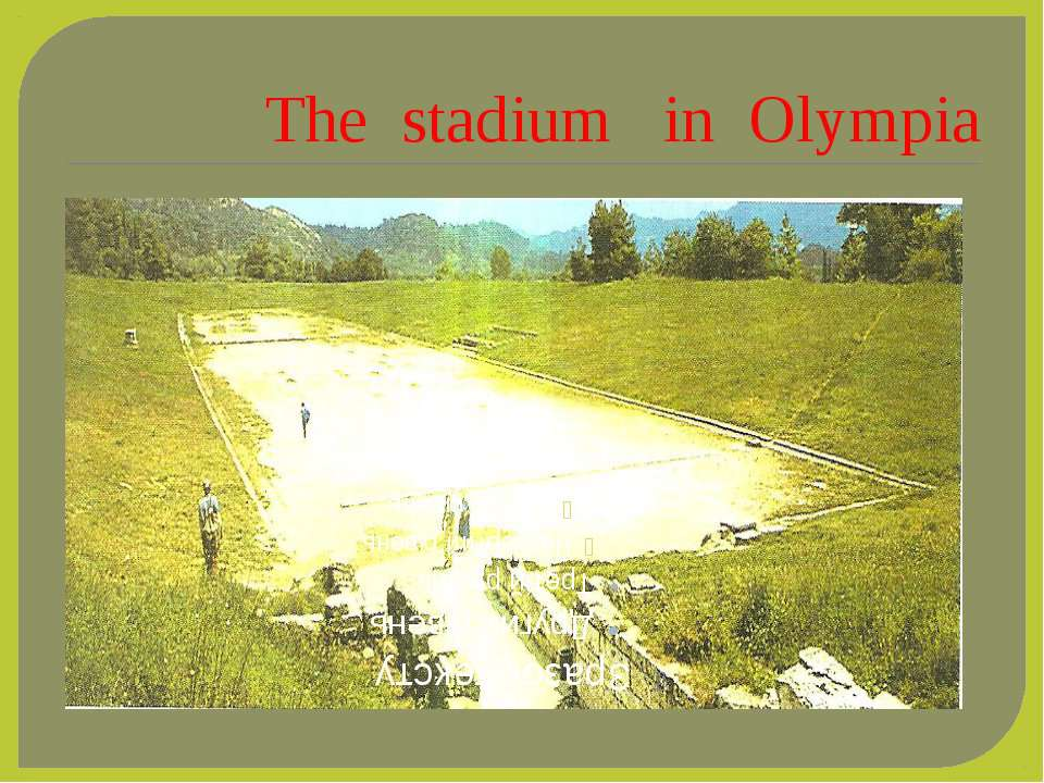 The stadium in Olympia