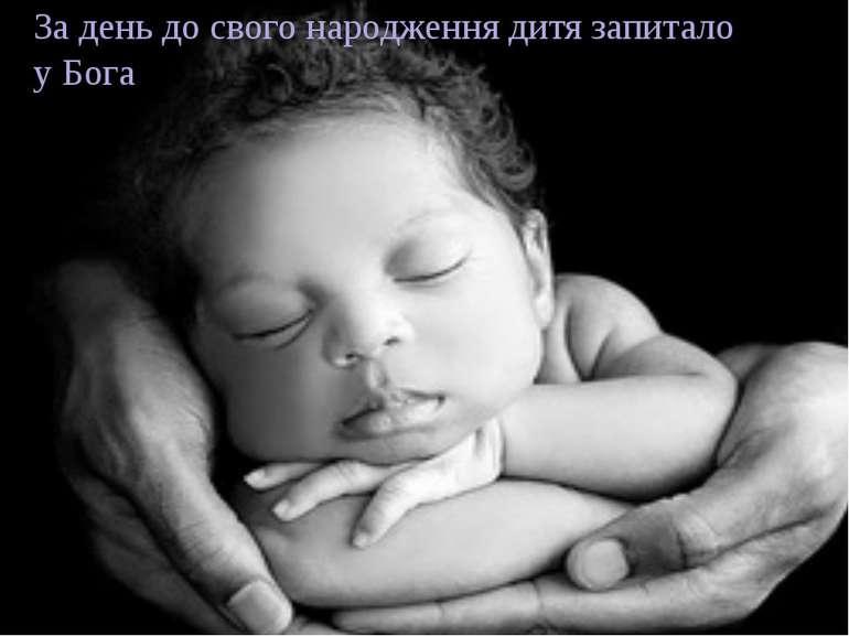 За день до свого народження дитя запитало у Бога