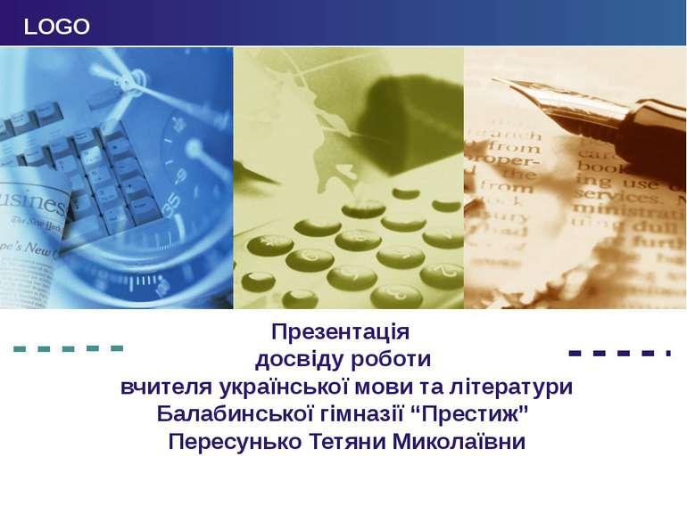 Презентація досвіду роботи вчителя української мови та літератури Балабинсько...