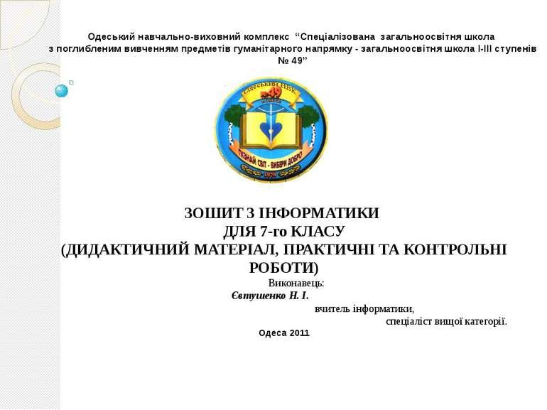 """Одеський навчально-виховний комплекс """"Спеціалізована загальноосвітня школа з ..."""