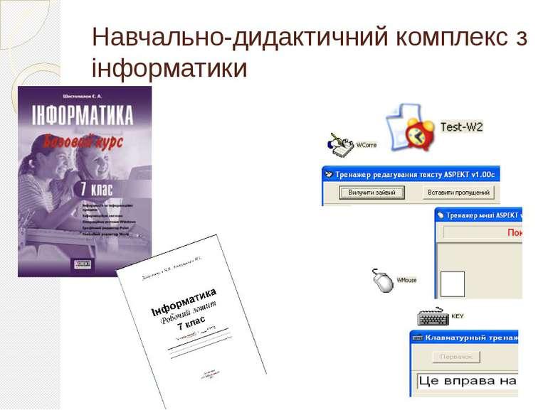 Навчально-дидактичний комплекс з інформатики