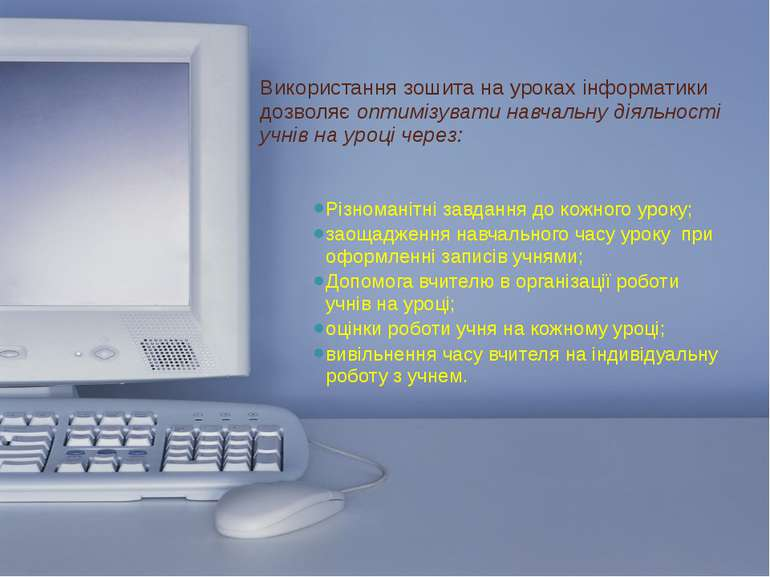 Використання зошита на уроках інформатики дозволяє оптимізувати навчальну дія...