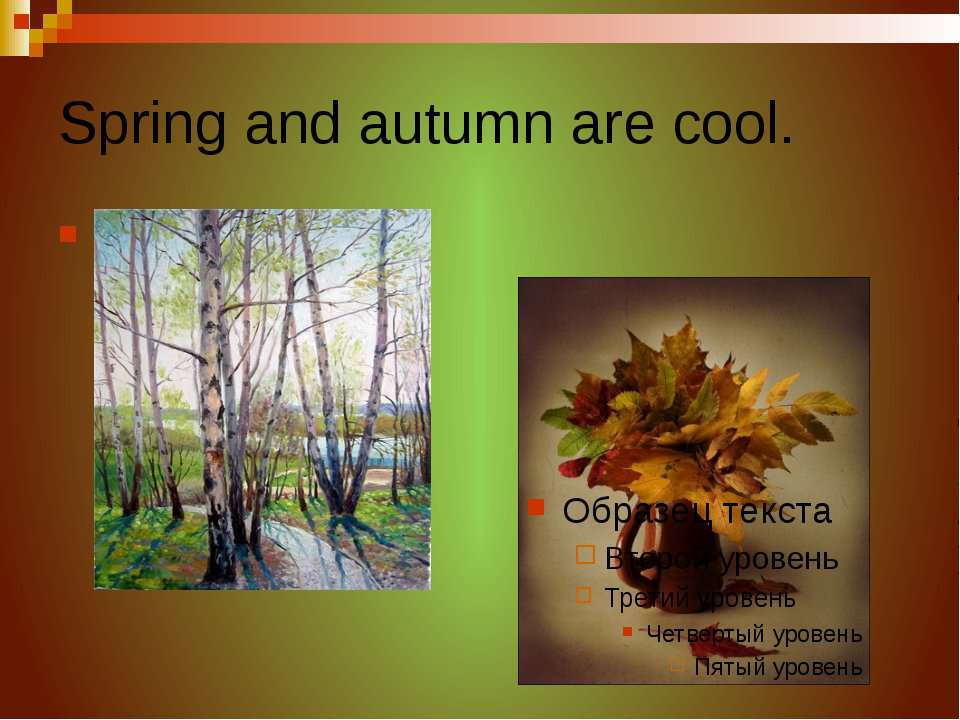Spring and autumn are cool.