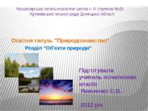 Часовоярська загальноосвітня школа I- III ступенів №15 Артемівської міської р...