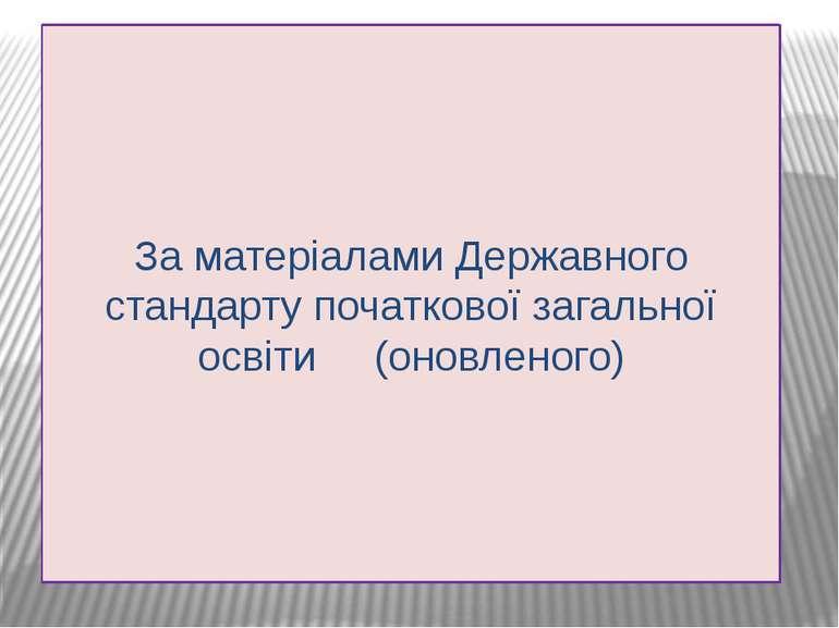 За матеріалами Державного стандарту початкової загальної освіти (оновленого)