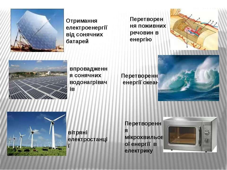 Отримання електроенергії від сонячних батарей впровадження сонячних водонагрі...