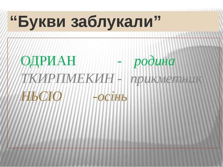 """""""Букви заблукали"""" ОДРИАН - родина ТКИРПМЕКИН - прикметник НЬСІО - осінь"""