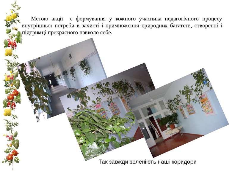 Метою акції є формування у кожного учасника педагогічного процесу внутрішньої...