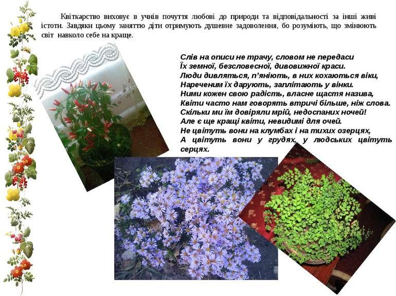 Квіткарство виховує в учнів почуття любові до природи та відповідальності за ...