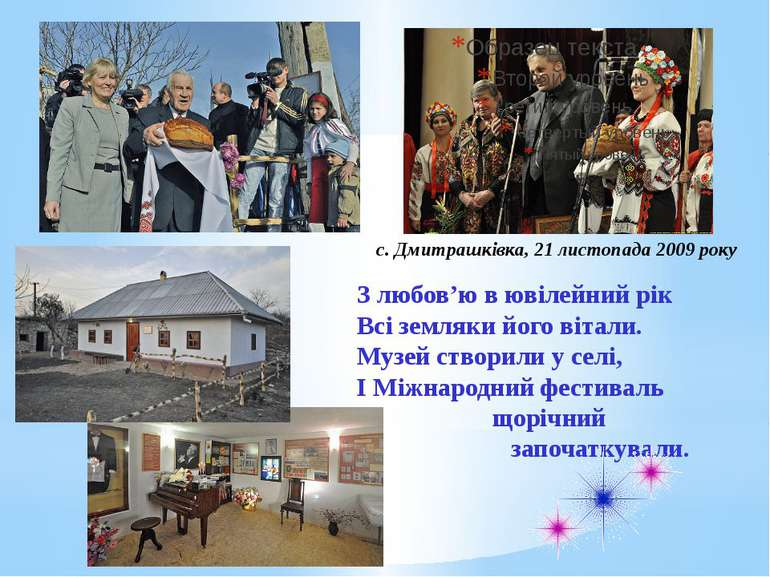 З любов'ю в ювілейний рік Всі земляки його вітали. Музей створили у селі, І М...