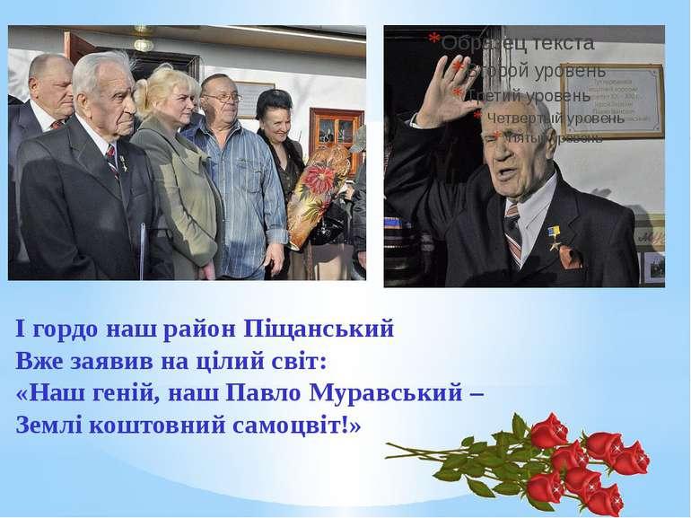 І гордо наш район Піщанський Вже заявив на цілий світ: «Наш геній, наш Павло ...