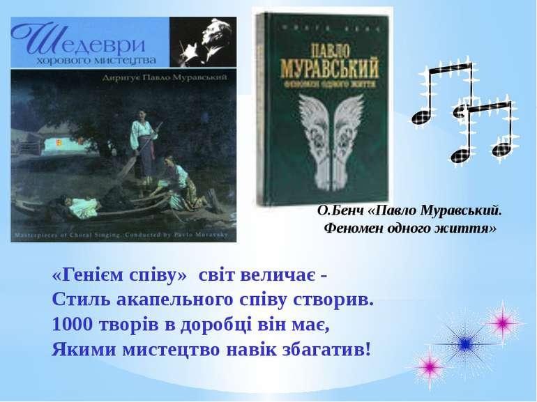 О.Бенч «Павло Муравський. Феномен одного життя» «Генієм співу» світ величає -...