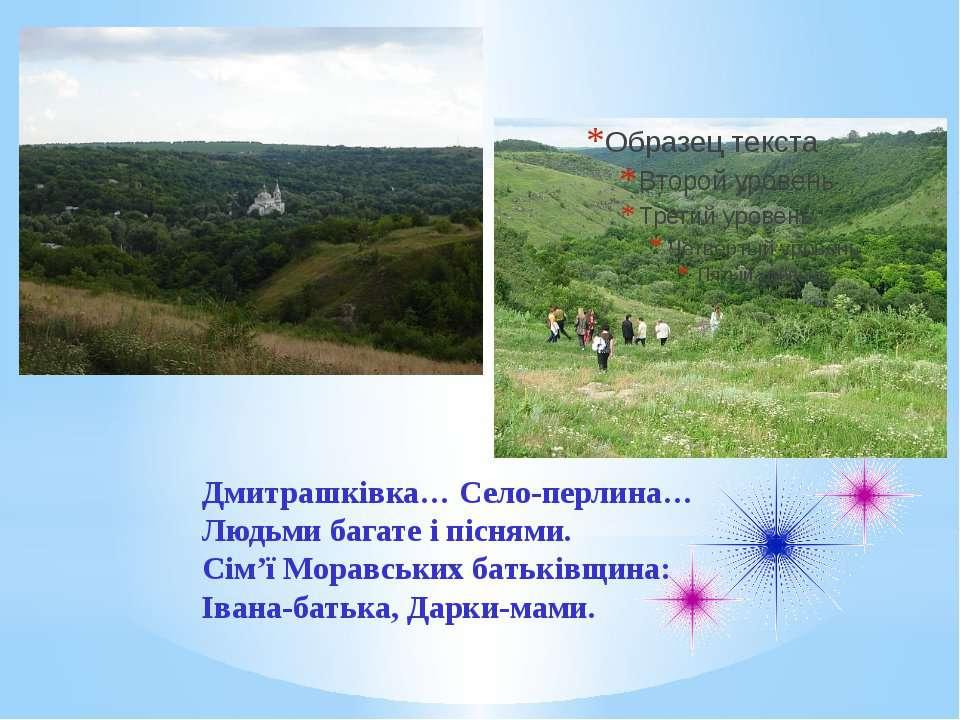 Дмитрашківка… Село-перлина… Людьми багате і піснями. Сім'ї Моравських батьків...