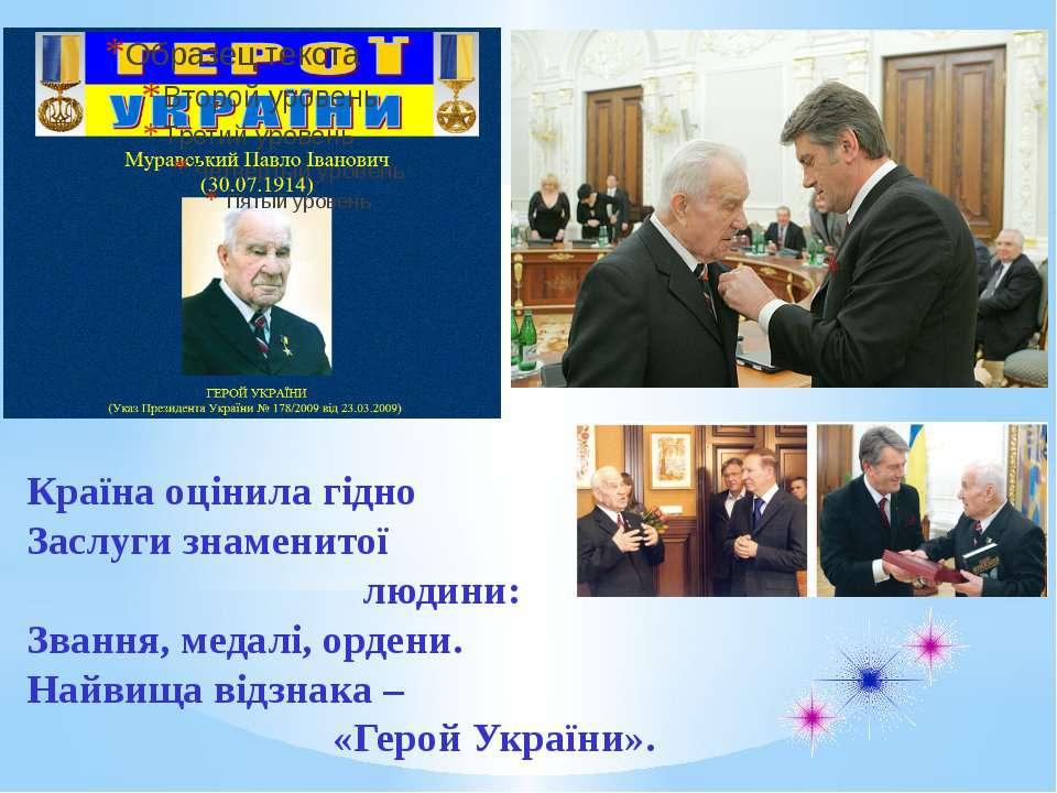 Країна оцінила гідно Заслуги знаменитої людини: Звання, медалі, ордени. Найви...