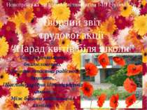 Новотроїцька загальноосвітня школа І-ІІІ ступенів № 4 Там, де річка тече благ...