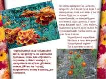 Чорнобривці наші традиційні квіти, що ростуть на шкільних ділянках. Вони нас ...