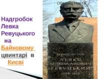 Надгробок Левка Ревуцького на Байковому цвинтарі в Києві