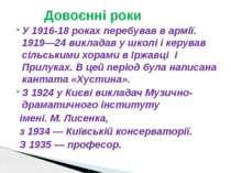 Довоєнні роки У 1916-18 роках перебував в армії. 1919—24 викладав у школі і к...