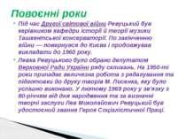 Під час Другої світової війни Ревуцький був керівником кафедри історії й теор...