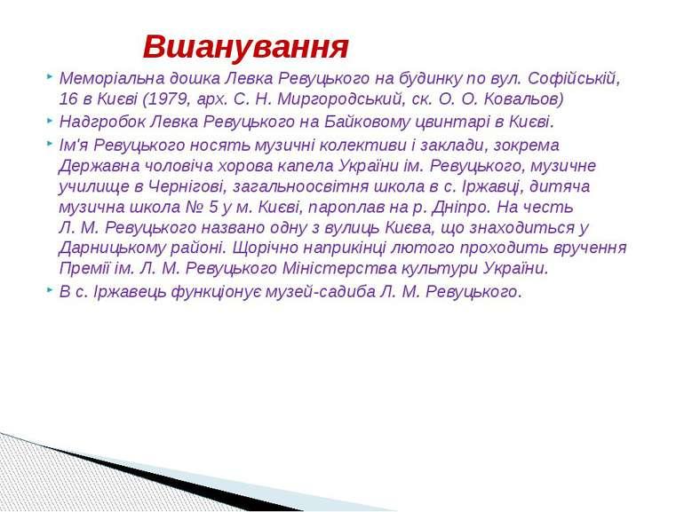 Вшанування Меморіальна дошка Левка Ревуцького на будинку по вул. Софійській, ...