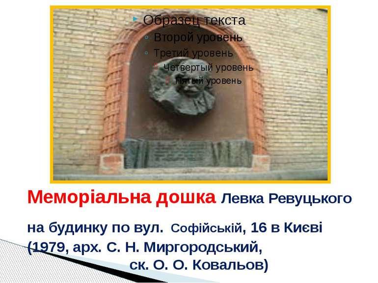 Меморіальна дошка Левка Ревуцького на будинку по вул. Софійській, 16 в Києві ...