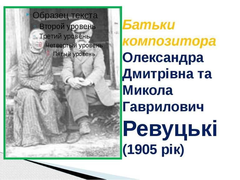 Батьки композитора Олександра Дмитрівна та Микола Гаврилович Ревуцькі (1905 рік)