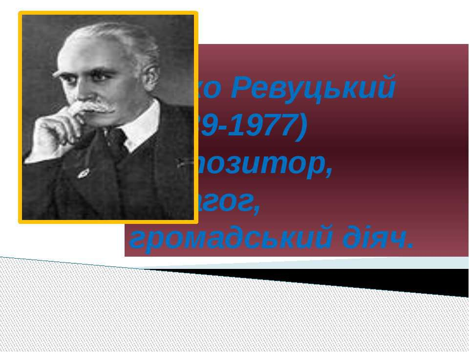 Левко Ревуцький (1889-1977) композитор, педагог, громадський діяч.