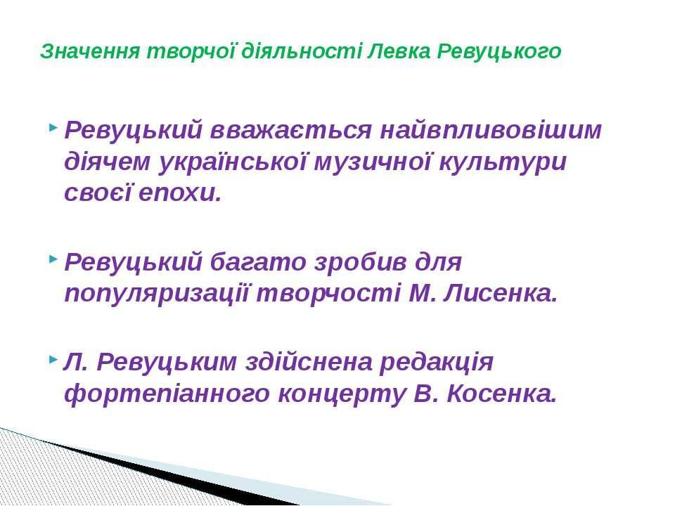 Ревуцький вважається найвпливовішим діячем української музичної культури своє...