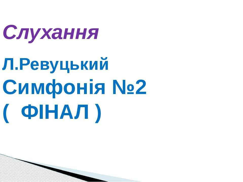 Слухання Л.Ревуцький Симфонія №2 ( ФІНАЛ )