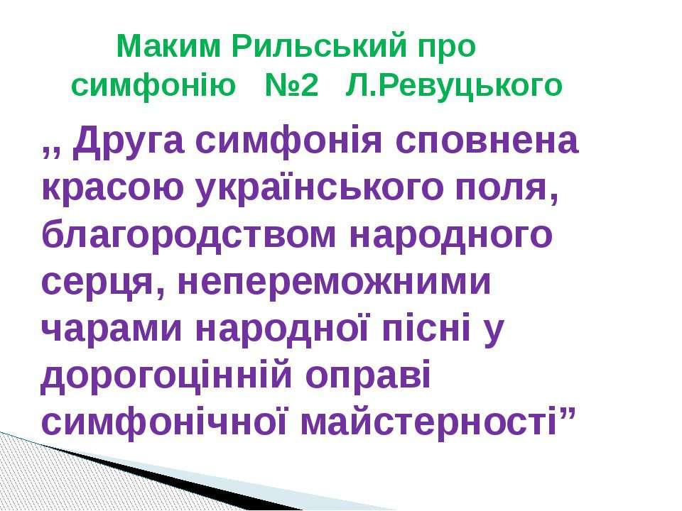 ,, Друга симфонія сповнена красою українського поля, благородством народного ...