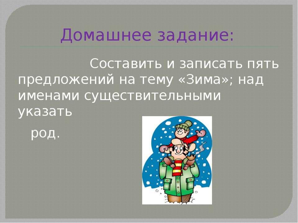 Домашнее задание: Составить и записать пять предложений на тему «Зима»; над и...