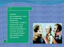 Ідейним натхненником Союзу був російський імператор Олександр I, який за допо...