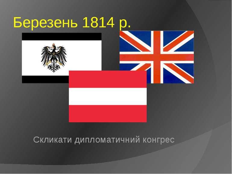 Березень 1814 р. Скликати дипломатичний конгрес