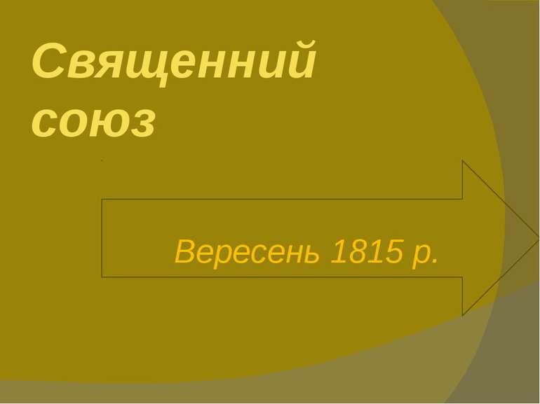 Священний союз Вересень 1815 р.
