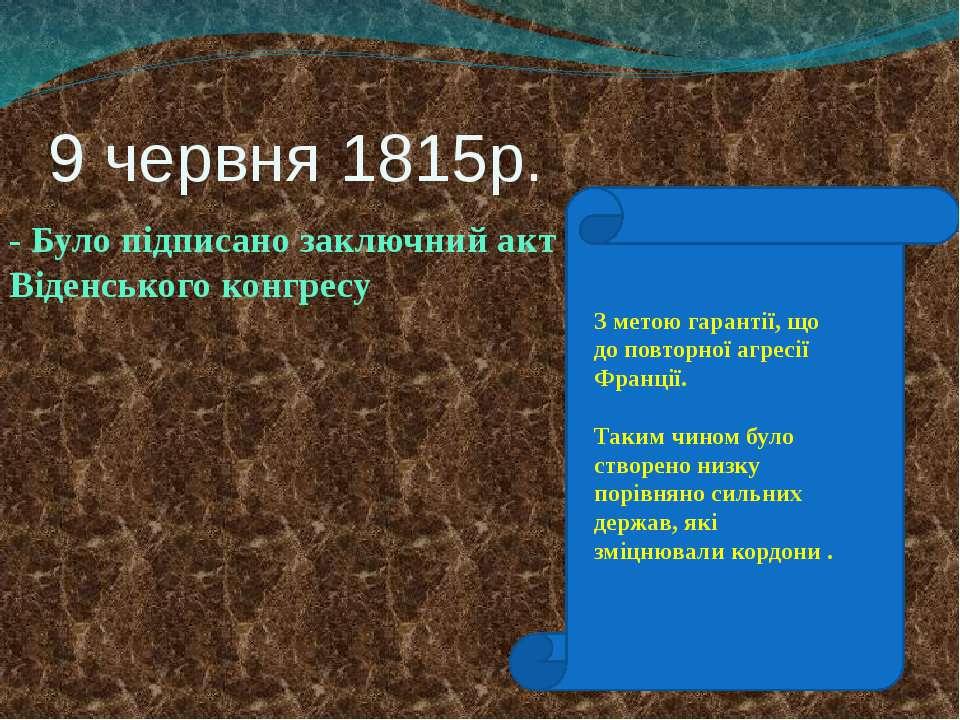 9 червня 1815р. - Було підписано заключний акт Віденського конгресу З метою г...
