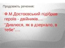 """Продовжіть речення: Ф.М.Достоєвський підібрав героїв - двійників…. """"Дивлюся, ..."""