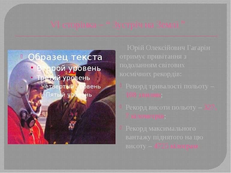 """VI сторінка – """" Зустріч на Землі """" Юрій Олексійович Гагарін отримує привітанн..."""