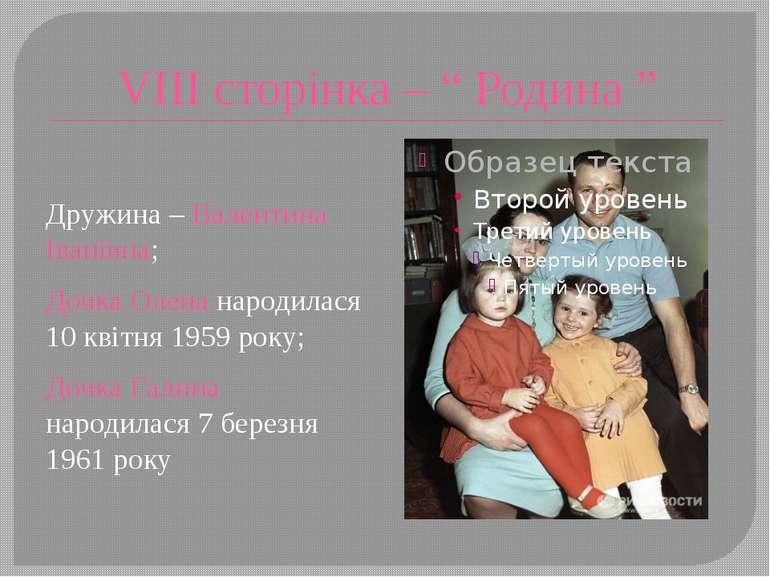 """VIІI сторінка – """" Родина """" Дружина – Валентина Іванівна; Дочка Олена народила..."""